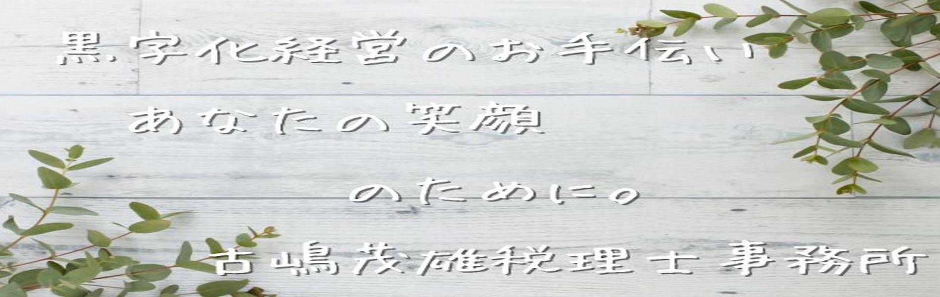 黒字化経営のお手伝い 古嶋茂雄税理士事務所